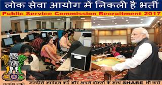 Bihar Public Service Commission (BPSC) Recruitment 2017 - for Lecturer
