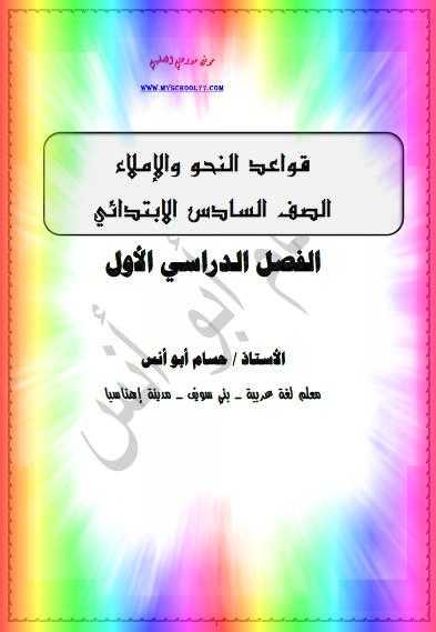 مذكرة قواعد النحو والإملاء للصف السادس الابتدائي ترم أول 2019 للأستاذ حسام أبو أنس