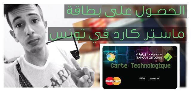 كيف احصل على بطاقة ماستر كارد في تونس