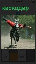 каскадер выполняет трюк на лошади на полном скаку
