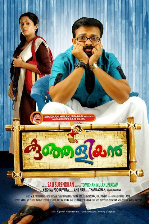 play malayalam movies online