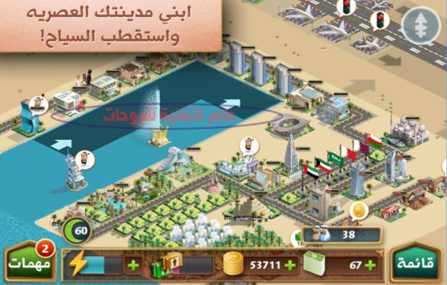 لعبة-سلطان-الصحراء