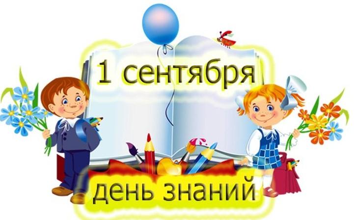 Педагоги дополнительного образования поздравления с учебным годом