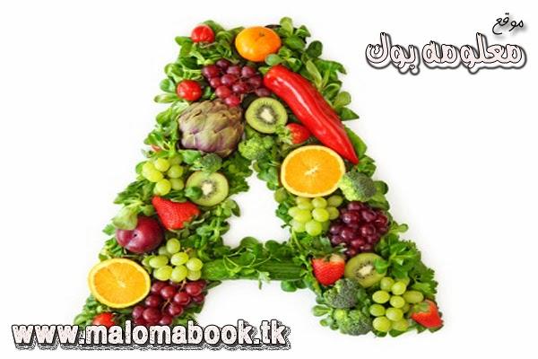 تعريف فيتامين أ Vitamin A ومصادره و وظائفه اعراض نقص