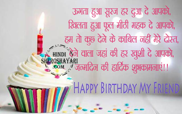 ugta hua suraj birthday shayari for friend
