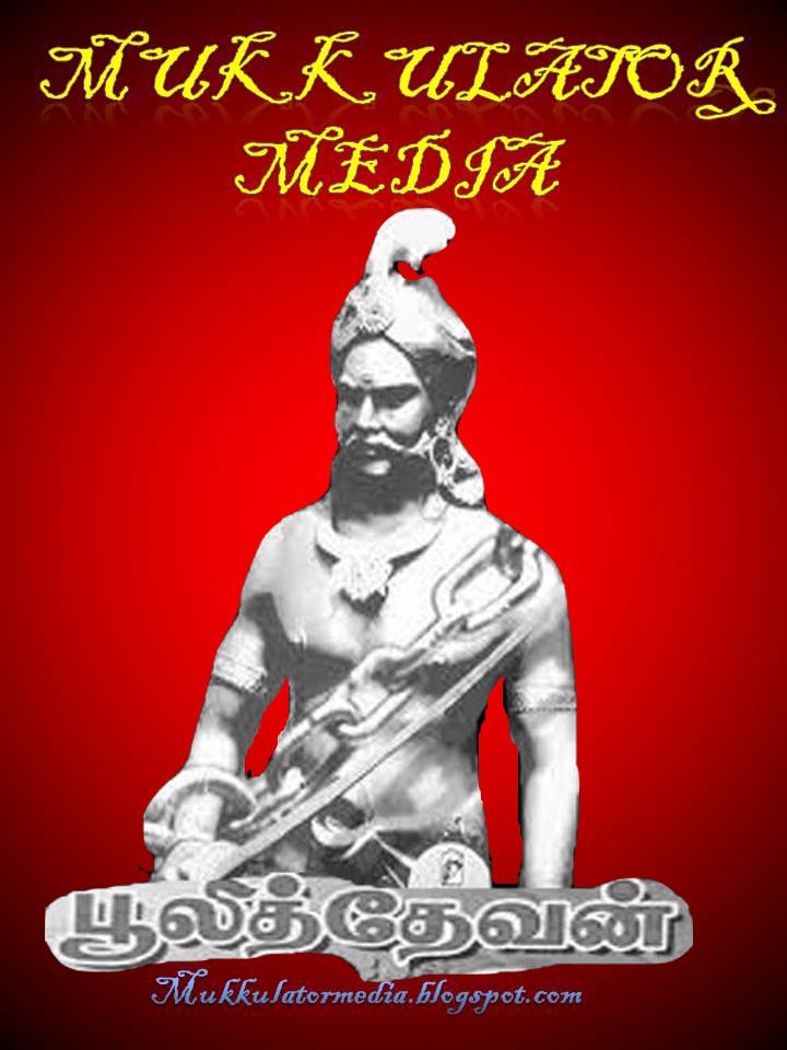 Thevar Caste Movies List
