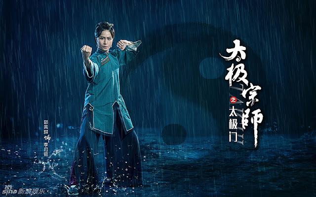 Shao Mei Qi in Taichi