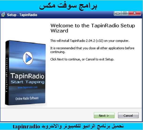 تحميل برنامج الراديو بدون نت للكمبيوتر والاندرويد لاستماع و التسجيل علي الكمبيوتر download tapinradio