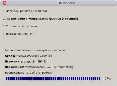 unetbootin-установка iso на флешку -7