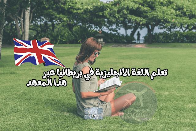 ادرس و تعلم اللغة الانجليزية في بريطانيا عبر هذا المعهد و يقبل كل الدول العربية