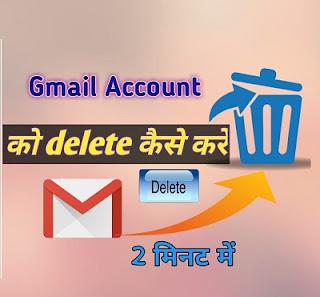 gmail-account-ko-2-minut-me-kaise-delete-karte-hai-hindi-me-tricks-by-bk