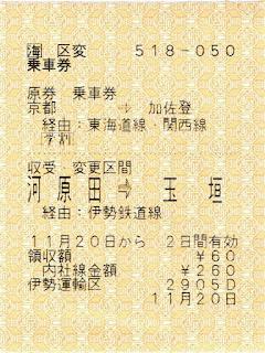JR東海 車内補充券(車補) 区変 原券:京都→加佐登 変更区間:河原田→玉垣 学割