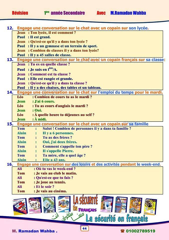 مراجعة قواعد اللغة الفرنسية للصف الأول الثانوي ترم ثاني.. مسيو رمضان وهبة 44