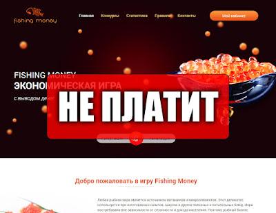 Скриншоты выплат с игры fishing-money.biz