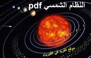 تحميل كتاب النظام الشمسي للأطفال pdf ، كتب عن الكون والفضاء والفلك للأطفال بروابط تحميل مباشر مجانا