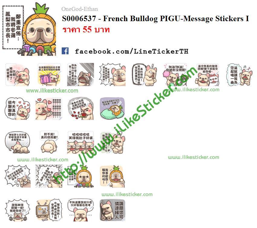 French Bulldog PIGU-Message Stickers I