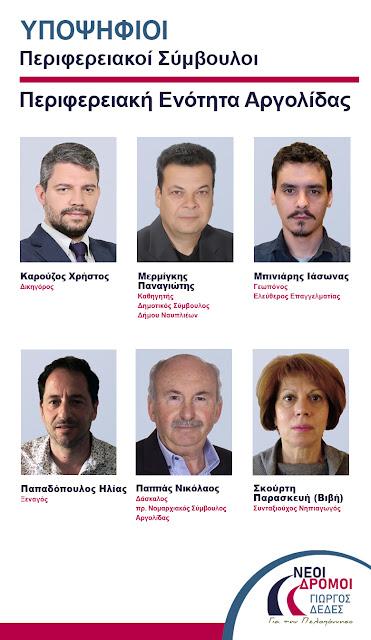 Ο Γιώργος Δέδες ανακοίνωσε υποψήφιους στην Αργολίδα