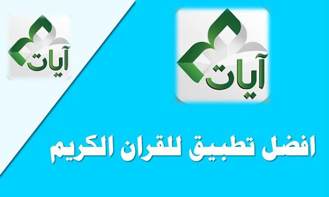 تحميل تطبيق Ayat مجانا