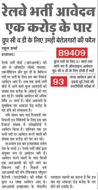 रेलवे भर्ती में आवेदनों की संख्या एक करोड़ के हुई पार, भर्ती की चाह में उमड़ी बेरोजगारों की फ़ौज