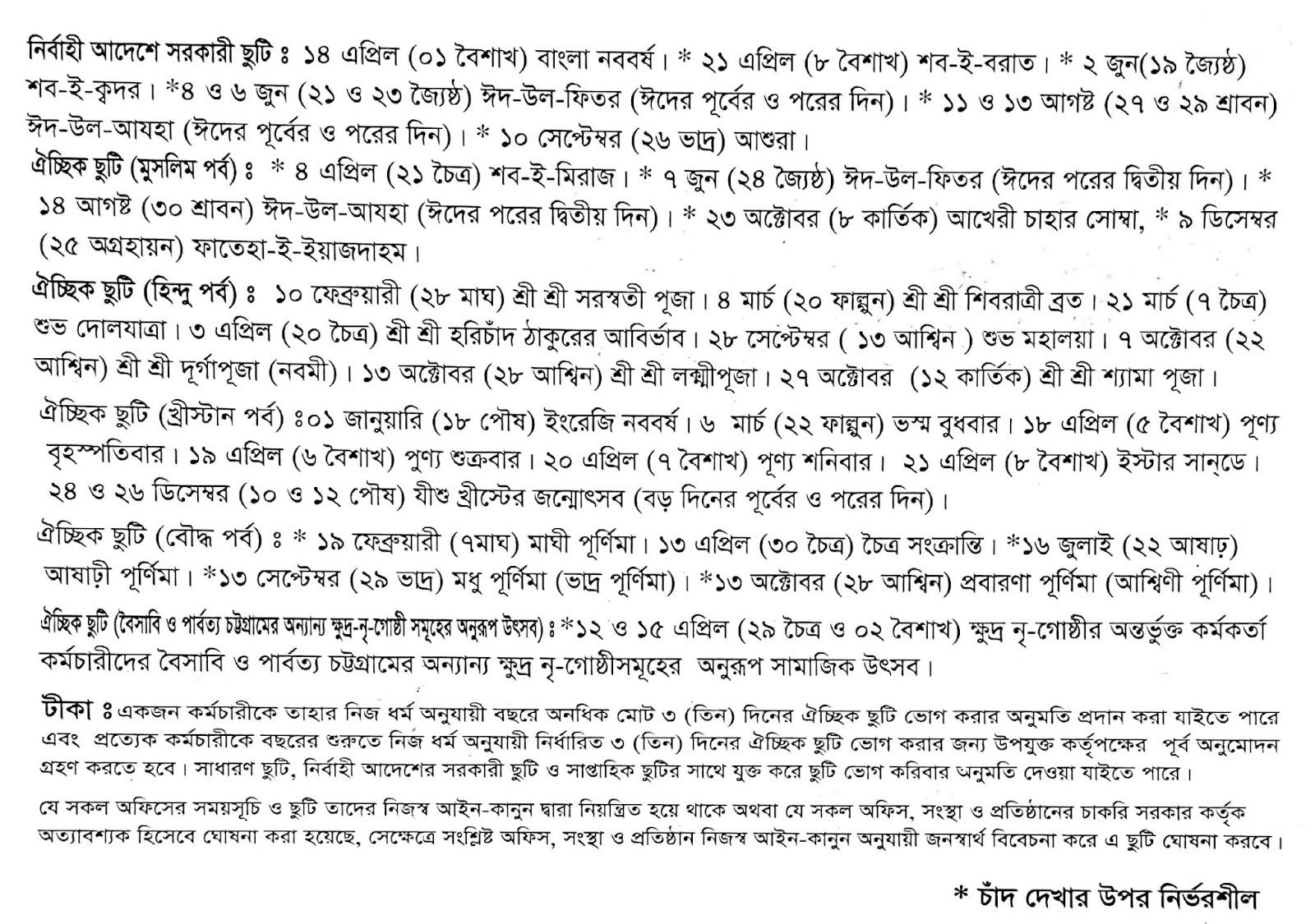 বাংলাদেশে-২০১৯-সালের-ছুটির-তালিকা-সরকারি-সরকারী-বাংলাদেশ-বাংলা-ক্যালেন্ডার -২০১৯