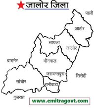 Jalore-District-City-Jobs-CSC-Centre-list-www.emitragovt.com