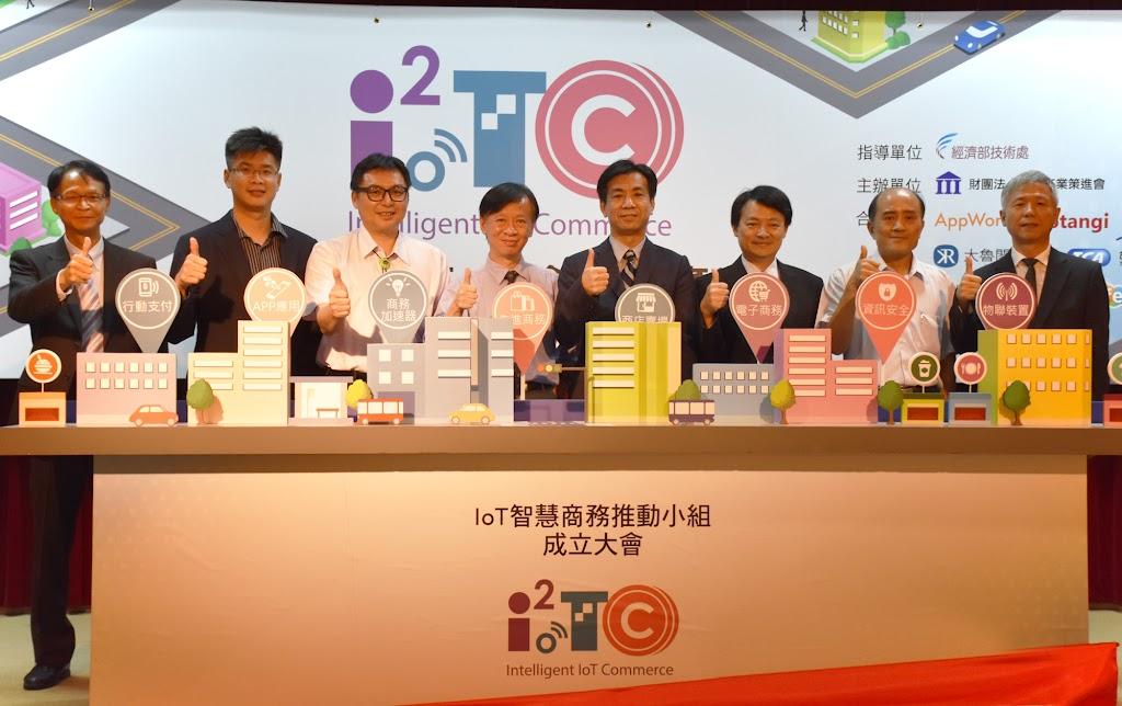 推動零售業進階,資策會成立IoT智慧商務推動小組