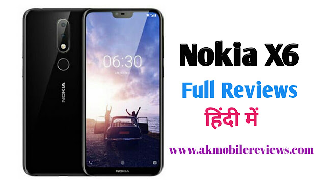 Nokia X6 Full Reviews In Hindi