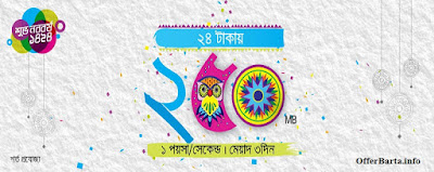 Grameenphone Boishakhi Offer