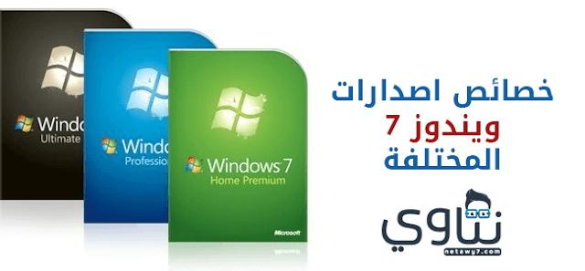 اصدارات ويندوز 7 المختلفة وخصائصها
