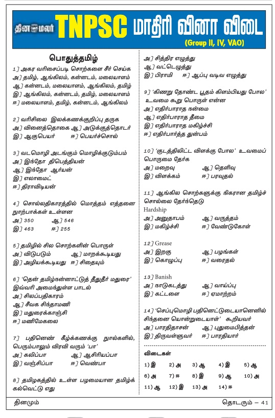 And questions tnpsc answers tamil pdf knowledge general in