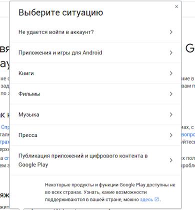 Техподдержка Гугл Плей