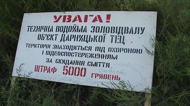 запрет мусорить у озера Горячка