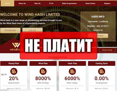 Скриншоты выплат с хайпа windhash.com