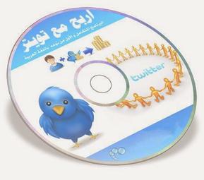 كتاب استراتيجية ربح 643 دولار من تويتر
