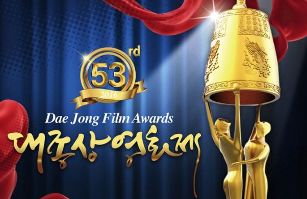 53rd Daejong Film Festival 대종상영화제  2016