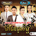 [Album] Town CD Vol 141 | Khmer Song 2018