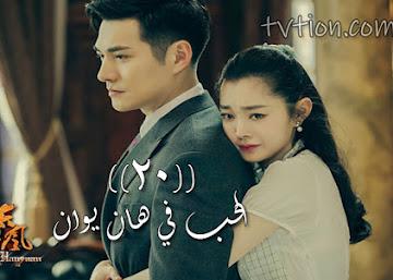 الحلقة 20 مسلسل الحب في هان يوان Love In Han Yuan مترجمة