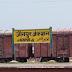 जौनपुर रेलवे स्टेशन का इतिहास |
