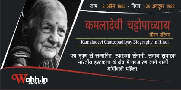 Kamaladevi-Chattopadhyay-Biography-in-Hindi