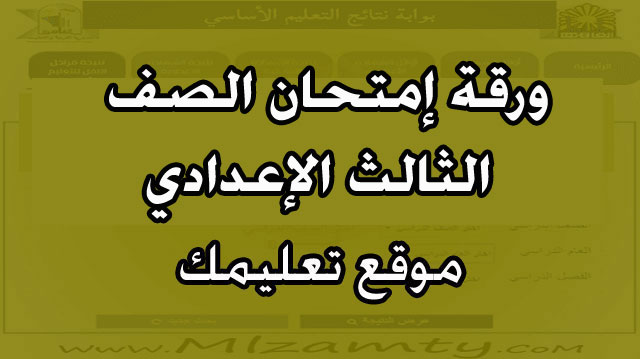 إجابة وإمتحان اللغة الإنجليزية للصف الثالث الاعدادي الترم الأول محافظة الشرقية 2018