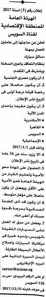 إعلان رقم ( 3 ) لسنة 2017 م  الهيئة العامة الإقتصادية لقناة السويس