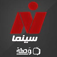 قناة نايل سينما بث مباشر