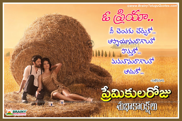 love telugu quotes, best love quotes in telugu, Telugu Valentines day hd wallpapers