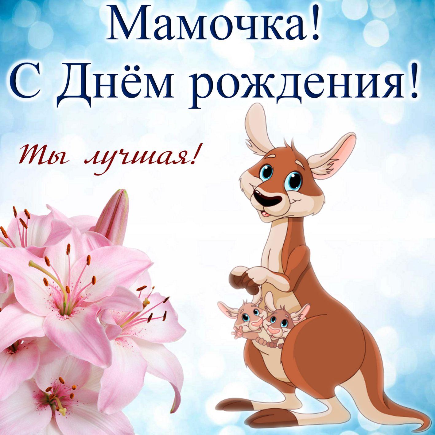 Красивая, красивые открытки с поздравлением маме