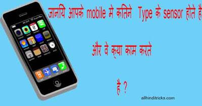 android mobile ke seonsors ka ya use hota hai