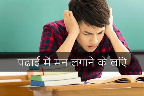 पढाई-में-मन-कैसे-लगाये