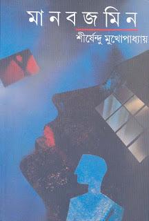 মানবজমিন - শীর্ষেন্দু মুখোপাধ্যায় Manobjomin By Sirshendu Mukhopadhyay