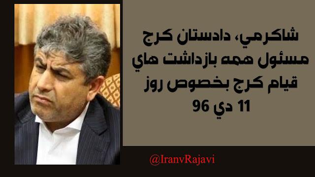 شاکرمی دادستان کرج مسٰول بازداشتهای قیام کرج دی۹۶