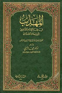 تحميل كتاب المهذب في الفقه الإمام الشافعي - أبو إسحاق الشيرازي الشافعي