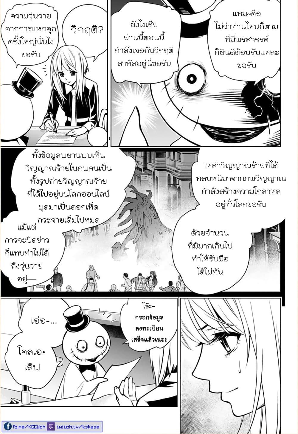 อ่านการ์ตูน Ghost Girl ตอนที่ 3 หน้าที่ 21